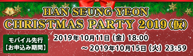 christmasparty2019 モバイル先行受付開始!